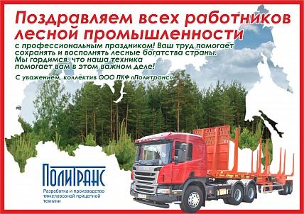 Поздравления с днём лесной промышленности